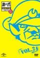 秘密結社 鷹の爪 EX Vol.2