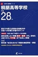桐朋高等学校 平成28年