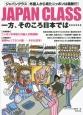JAPAN CLASS 一方、そのころ日本では… 外国人から見たニッポンは素敵だ!