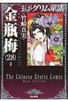 まんがグリム童話 金瓶梅 (28)