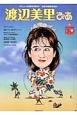 渡辺美里ぴあ 30th Anniversary Special