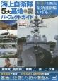海上自衛隊・5大基地&所属艦船パーフェクトガイド 水に浮く!1/350ペーパークラフト「最新護衛艦いずも」つき 徹底取材で実現!お宝写真&最新情報が満載 基地に注