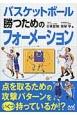 バスケットボール勝つためのフォーメーション