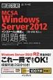 徹底攻略 MCSA Windows Server 2012問題集 インストールと構成編 [70-410]R2対応