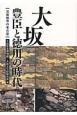 大坂 豊臣と徳川の時代 近世都市の考古学