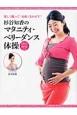 杉谷知香のマタニティ・ベリーダンス体操 DVD付き 楽しく踊って「安産」をめざす!