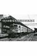 全盛期のEF58型電気機関車写真集 (3)
