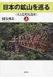 日本の鉱山を巡る(上) 人と近代化遺産