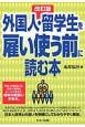 外国人・留学生を雇い使う前に読む本<改訂版> 外国人の採用には、日本人採用のルールに加えて、特有