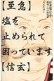 【至急】塩を止められて困っています【信玄】 日本史パロディ戦国~江戸時代篇