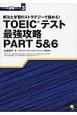 TOEICテスト最強攻略PART5&6 パート別攻略シリーズ3 解法と学習のストラテジーで極める!