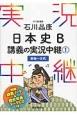 石川晶康 日本史B 講義の実況中継 原始〜古代(1)