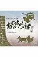 あぎゃん話こぎゃん話 熊本城編 熊本の民話と歴史話(1)