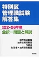 特別区管理職試験解答集 全択一問題と解説 平成22-26年