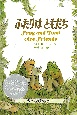 Frog and Toad are friends CD付英語絵本 ふたりはともだち