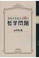 思考力を鍛える50の哲学問題 A NOTEBOOK OF THE OGAWA P
