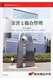 災害と総合管理 熊本県立大学ブックレット1