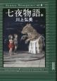 七夜物語(上)