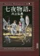 七夜物語(中)