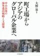 町工場からアジアのグローバル企業へ 中小企業の海外進出戦略と支援策