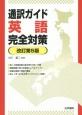 通訳ガイド英語完全対策<改訂第5版>