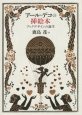 アール・デコの挿絵本 ブックデザインの誕生