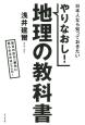 やりなおし!地理の教科書 日本人なら知っておきたい 初日の出が一番先に見られるのはどこだ!