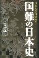 国難の日本史 日本人が目覚めた