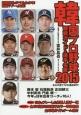 韓国プロ野球 観戦ガイド&選手名鑑 2015