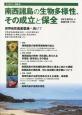 南西諸島の生物多様性、その成立と保全 エコロジー講座8 世界自然遺産登録へ向けて