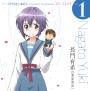 """長門有希ちゃんの消失 Character Song Series """"in Love"""" case 1"""