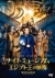 ナイト ミュージアム/エジプト王の秘密[FXBA-62208][DVD] 製品画像