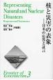 核と災害の表象 日米の応答と証言