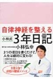 自律神経を整える 小林式3年日記 パールピンク 2015