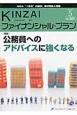KINZAI ファイナンシャル・プラン 2015.5 特集:公務員へのアドバイスに強くなる (363)