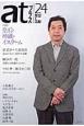 atプラス 2015.5 特集:皇后・沖縄・イスラーム 思想と活動(24)