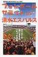 フットボールサミット 清水エスパルス サッカーの街に生きるクラブの使命 (29)