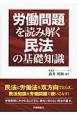 労働問題を読み解く民法の基礎知識