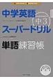 中学英語スーパードリル 中3 単語練習帳 はじめからわかる!英語が好きになる!