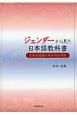ジェンダーから見た日本語教科書 日本女性像の昨日・今日・明日