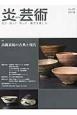 季刊 炎芸術 2015夏 特集:高麗茶碗の古典と現代 見て・買って・作って・陶芸を楽しむ(122)