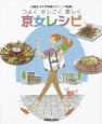 つよくかしこく美しく京女レシピ