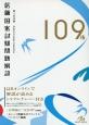 第109回 医師国家試験問題解説 3巻セット