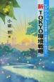 新・TOKYO環境戦略 サステイナブル-持続可能-な世界一の都市に向けて