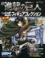月刊 進撃の巨人 公式フィギュアコレクション リヴァイ(立体機動Ver.) (2)