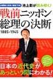 池上彰が読み解く!戦前ニッポン総理の決断 1885-1945 内閣制130年 戦後70年