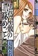 黒蔦屋敷の秘めごと (3)