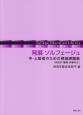 発展 ソルフェージュ 手拍子・重唱・伴奏付き 中・上級者のための視唱課題集