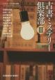 古書ミステリー倶楽部 傑作推理小説集(3)