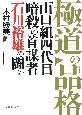 極道の品格 山口組四代目暗殺の首謀者石川裕雄の闘い